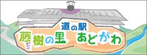 adogawa