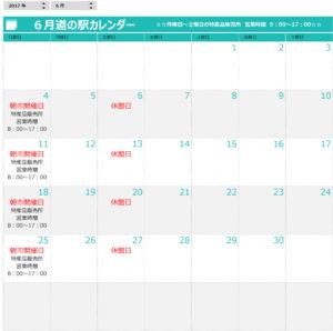 6月の営業カレンダーです