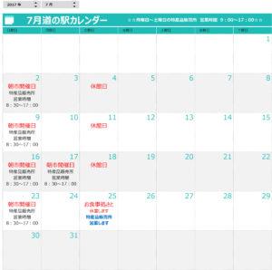 7月の営業カレンダーです