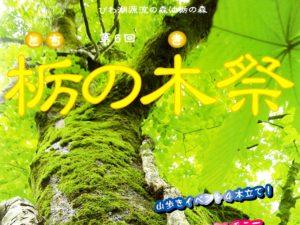 第6回 栃の木祭