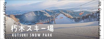 朽木スキー場webサイトへ