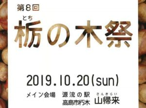 【終了】第8回 栃の木祭