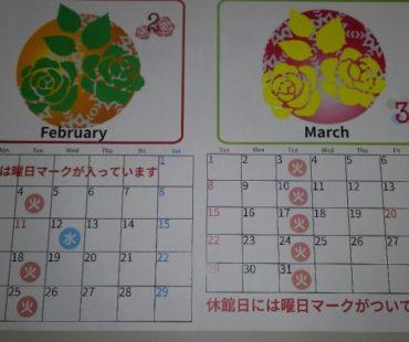 2月と3月の休館日ご案内