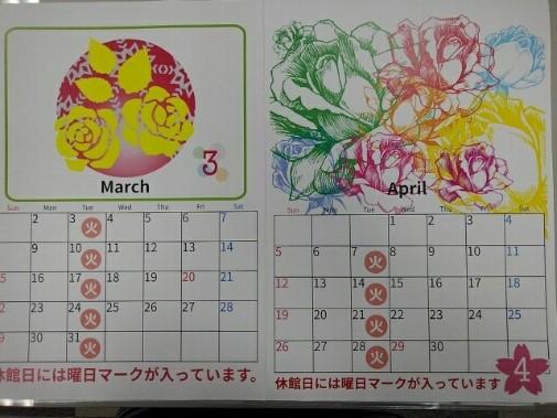 3月・4月 休館日お知らせ