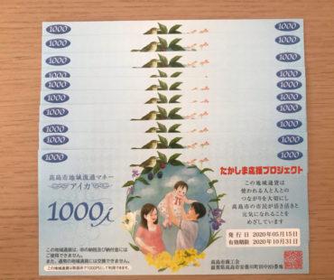 【お知らせ】高島市地域通貨の取扱店です